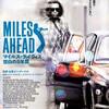 映画「MILES AHEAD/マイルス・デイヴィス 空白の5年間」ネタバレ感想&解説