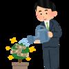 【資産形成】インデックス投資で経済的自由になろう!