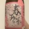 兵庫県『奥播磨 春待ちこがれて 山廃純米 山田錦八割磨き 生』をいただきました。