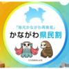 かながわ再発見(かながわ県民割)10月からスタート!