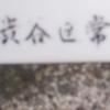 【渋谷区】常磐松町