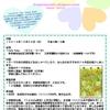 誰でも参加できる読書会「YA*cafe」。12月25日『蜜蜂と遠雷』恩田陸著 三軒茶屋