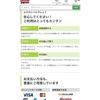 eBookJapan会員登録完了!
