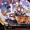 【GEREO】★5[万客の妖姫]エリン(ディバイダー) 評価