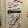 大阪メトロ中津駅の2番出口が一時的に閉鎖に?