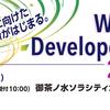 Wagby Developer Day 2018 でお会いしましょう!