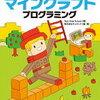 「親子で楽しく学ぶ!マインクラフトプログラミング」の本に沿ってやってみたけど上手くいかない場合