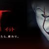 """【iTunes Store】「IT/イット """"それ""""が見えたら、終わり。(2017)」100円レンタル"""