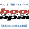 『ebook japan』の各種セールと特集・キャンペーンがお得すぎる!【画像付きで解説】