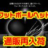 【RYUGI】オフセットフックやストレートフックに装着出来るシンカー「フットボールヘッド」通販再入荷!