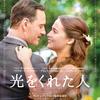 光をくれた人【映画感想/評価】『出会いと別れ』を実感する良質なヒューマンドラマ!