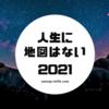 2020年の振り返りと2021年の目標・ブログ運営について
