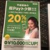 【正式発表】LINE Pay、平成最後のPayトク祭開催の情報が出回る・最大20%還元で最大1万円還元アップも!