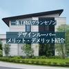 【外装】グランセゾン標準デザインルーバーの仕様、メリット・デメリットを紹介!