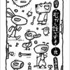 五味太郎が描く少しいじわるな「絵本 むかし話ですよ」