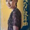 今日は阿木燿子さんの誕生日なので