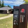 青森県の縄文遺跡群 - 小牧野遺跡(青森市)