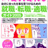 Hanakoブログ特集