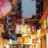 ミシュラン一つ星の添好運(ティムホーワン)北角店で初めての香港飲茶を食べたよ