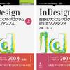InDesignのスクリプトをお手伝いする書籍
