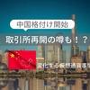 中国で取引所再開!?格付け開始も!仮想通貨事情が変化してきている・・仮想通貨ニュースまとめ