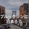 【2020年版】☆ブルックリン編☆ニューヨーク観光でおすすめのホテル