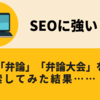 【SEOに強い!?】「弁論」「弁論大会」で検索してみた結果……!!