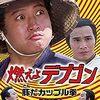 サモ・ハン・キンポーさんが来日、TOKYO MX「5時に夢中!」にご出演☆映画『おじいちゃんはデブゴン』