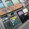 望遠(マンウォン)にある焼き魚が美味しい食堂