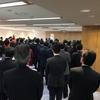2018年、神奈川県議員、職員賀詞交換会