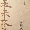 日本未来派 菊岡久利詩集