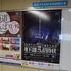 東京メトロ&SCRAP presents 地下謎への招待状 2020は開催中止