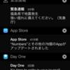 iOS7から緊急地震速報の警報音が変わった