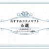 【2021年最新】おすすめコスメギフト6選<5,000円以内>☆コスメコンシェルジュが厳選