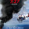 ヘリ×4DX=もはやアトラクション!! 映画『劇場版 コード・ブルー -ドクターヘリ緊急救命-』4DXのススメ!!