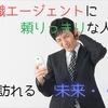 【事実】転職活動では転職エージェントと転職サイトを組み合わせて使いこなせ!