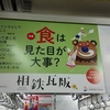相鉄瓦版第253号(2018年7月1日更新)特集:食は見た目が大事? 読了