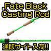【13 Fishing】ブランクがライムグリーンのロッド「Fate Black Casting Rod」国内通販サイト入荷!
