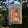 『特別展「生誕140年 与謝野晶子展 こよひ逢ふ人みなうつくしき」』常設展「神奈川の風光と文学」神奈川近代文学館