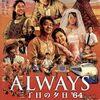 【ALWAYS 三丁目の夕日'64】-感想・あらすじ・ネタバレ