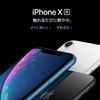 iPhone Xsシリーズ やはりノッチは・・・