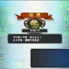 モンパレ異界の門レベル8【異界の果て】に挑戦