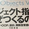 読書メモ:オブジェクト指向でなぜつくるのか