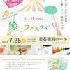 2021年7月25日(日)横浜で開催される癒しフェスティバルに出展致します