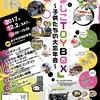 真岡市のお隣、益子町にて「ましこTOYBOX」開催