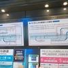 大阪から関東へ北陸3セク経由で移動