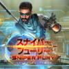 """【おすすめ】""""SNIPER FURY""""という無料ゲームアプリを遊んで色々紹介する 55作品目"""