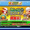 【イベント】サクスペ「セレクトミッション2021/04」