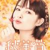 2019「秋華賞」