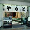虎屋菓寮 京都四条店